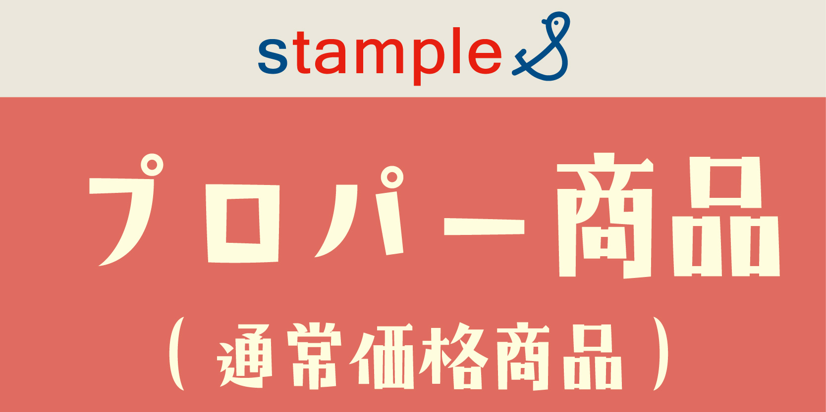 stample:プロパー商品(通常価格商品)