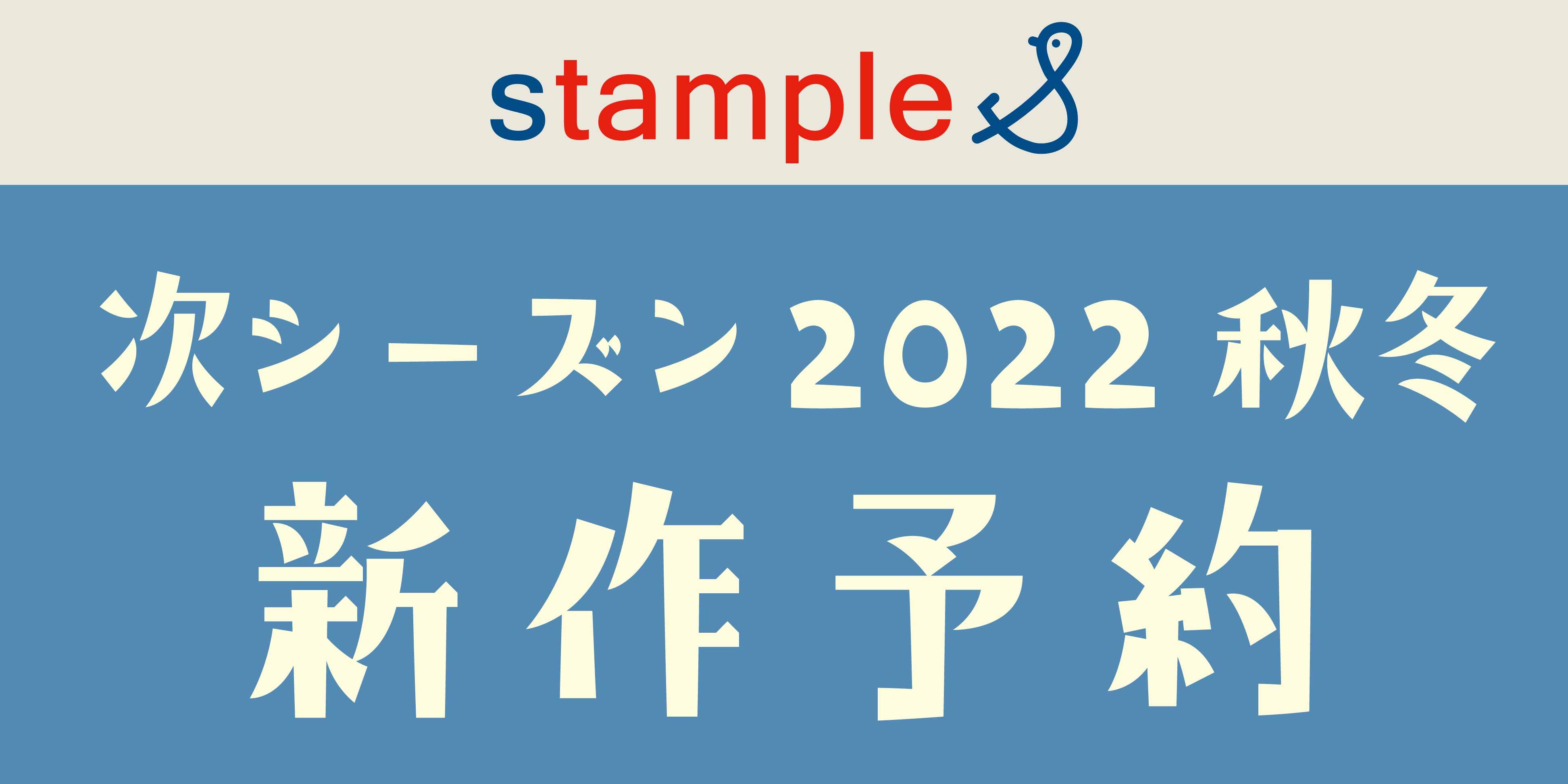 stample:2021秋冬 新作予約