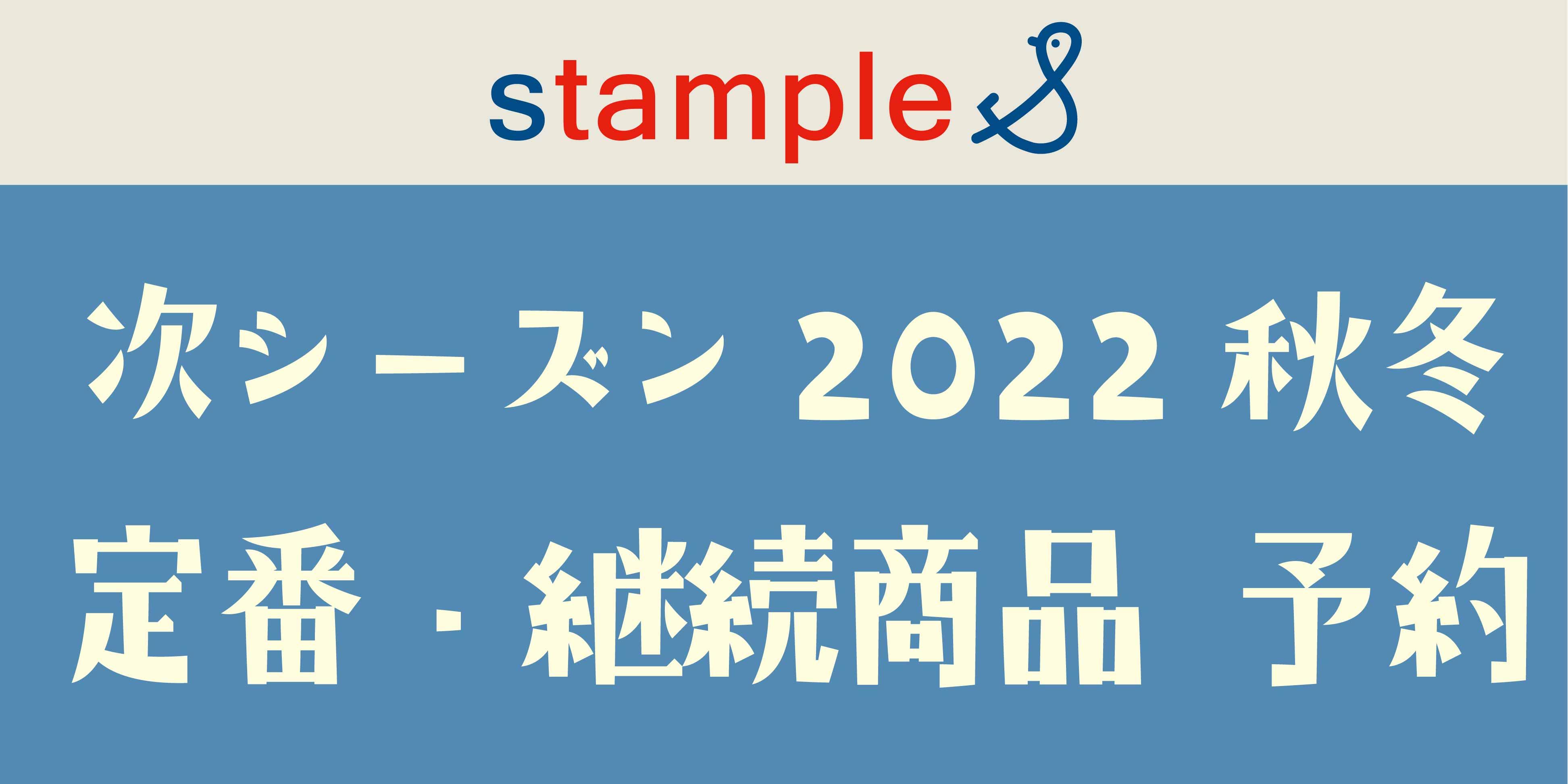 stample:2021秋冬 定番・継続商品 予約
